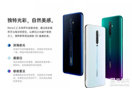 OPPO Reno2 Z手机发布:搭载联发科P90