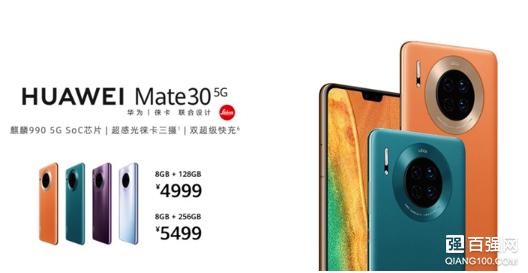 华为Mate30系列5G版今日正式开售:4999元起