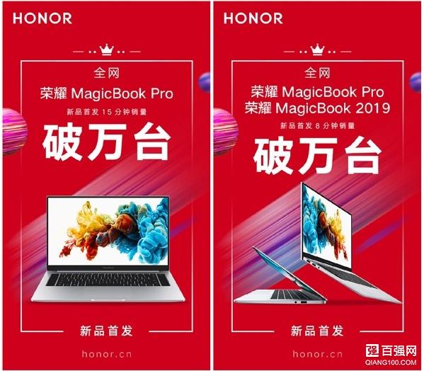 荣耀MagicBook系列新品开售,8分钟破万台