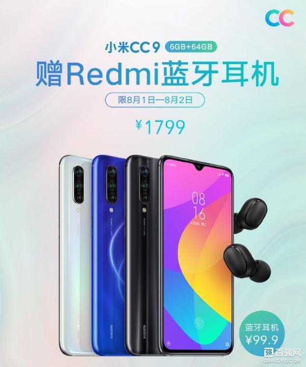 小米CC9买就送Redmi蓝牙耳机,限今明两日