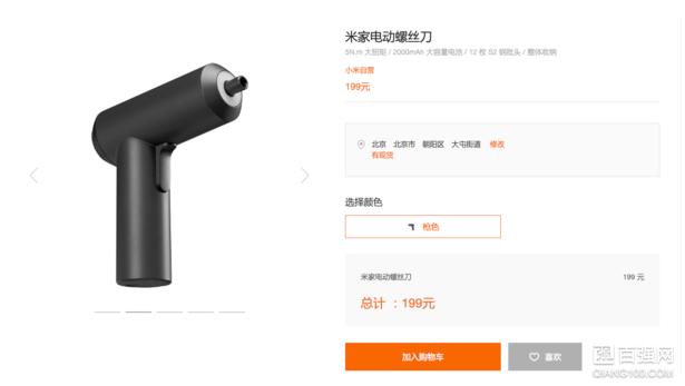 米家电动螺丝刀正式开售:售价199元
