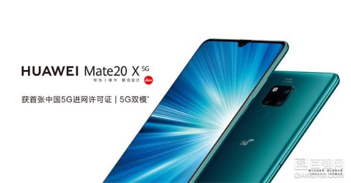 华为Mate20X 5G 正式开售:售价6199元