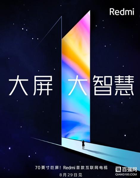 Redmi官宣首款互联网电视:屏幕尺寸达到70英寸