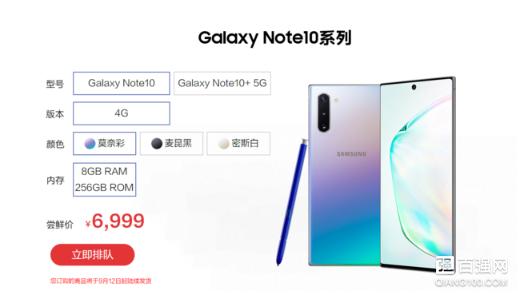 8月21日!三星Galaxy Note 10系列国行发布会来了