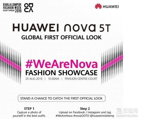 华为nova 5T即将在马来西亚发布:定于8月25日