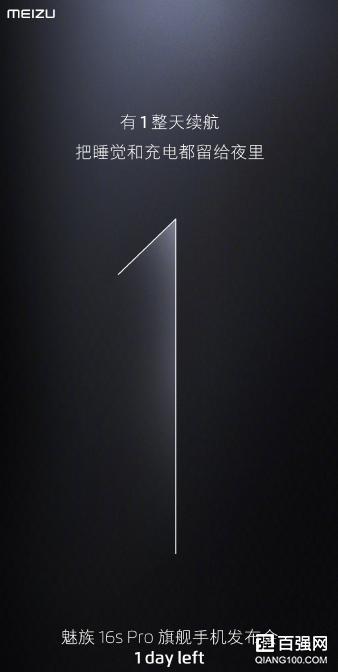 魅族16s Pro曝光新特性:长达1整天续航