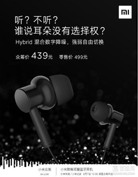 小米降噪项圈蓝牙耳机官宣:Hybrid主动降噪