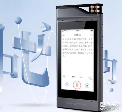 科大讯飞发布讯飞智能录音笔SR301青春版:专为青年学生群体打