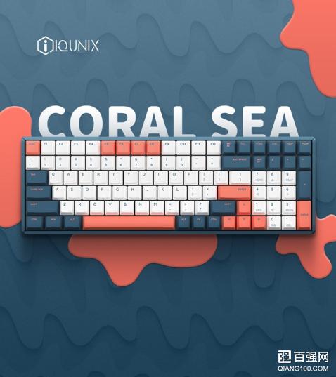 "IQUNIX推出""珊瑚海""F96机械键盘:售价996元起"