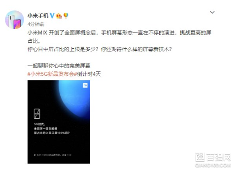 小米官宣MIX新机屏占比:有望突破100%