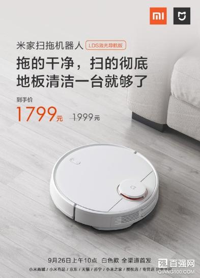 米家扫拖机器人推出白色版:到手价1799元