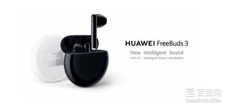 华为发布 FreeBuds 3无线耳机:半开放式主动降噪耳机