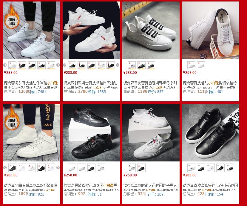 Dekesen/德克森男士休闲鞋小白鞋有哪些系列