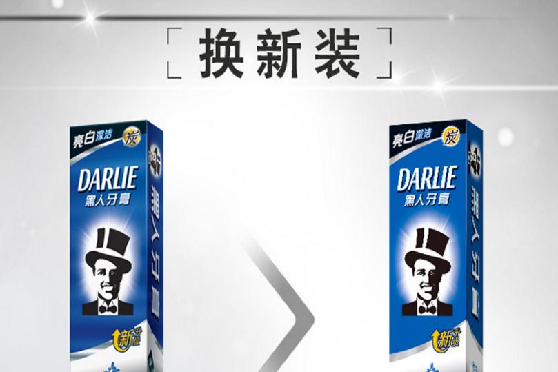 谁知道黑人牙膏和中华牙膏哪个好?