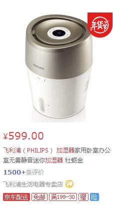 飞利浦加湿器HU4803和HU4801哪款性价比高?