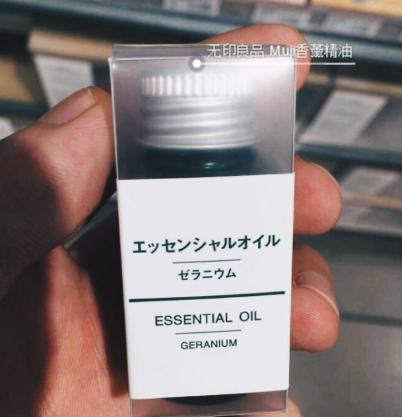 无印良品香薰精油推荐?谁能介绍下无印良品的香薰精油?