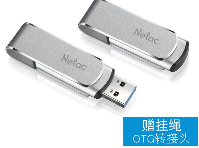 Netac/朗科U388-128GU盘怎么样?
