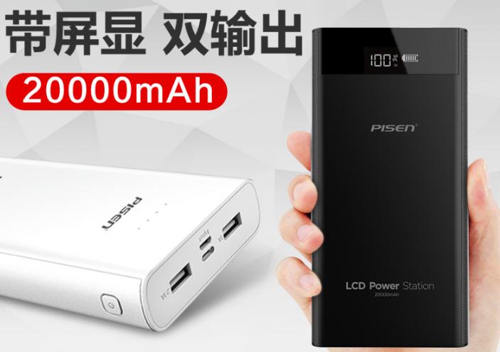 品胜(PISEN)充电宝怎么样?品胜20000毫安充电宝有什么特点?