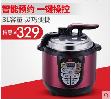 奔腾电压力锅怎么样?奔腾电压力锅和双喜电压力锅那个好?