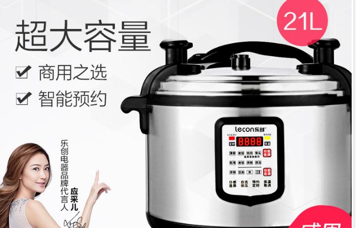 乐创电压力锅怎么样?乐创电压力锅质量好不好?