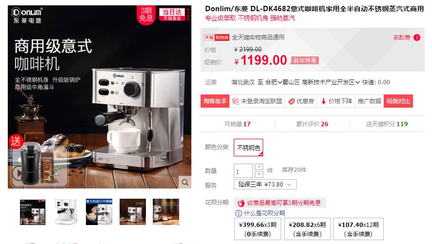 灿坤咖啡机怎么样?灿坤和东菱咖啡机哪个好?
