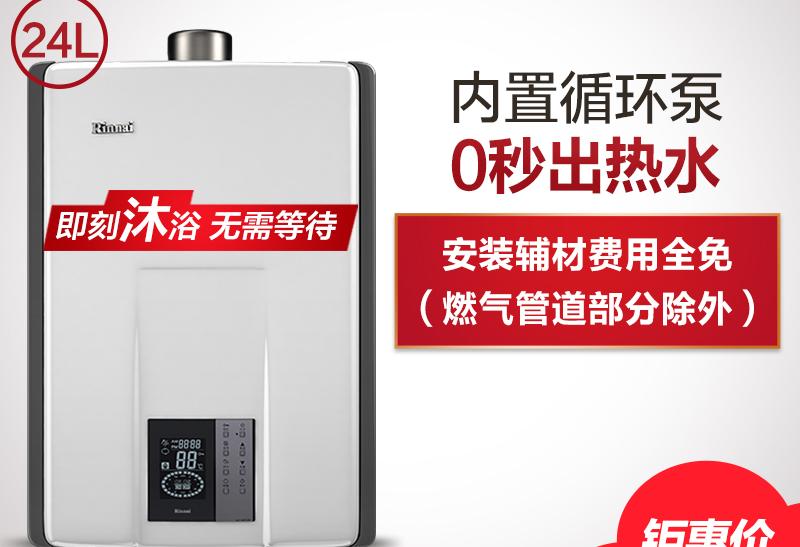 林内(Rinnai) JSQ48-R65A燃气热水器怎么样?价格高吗?