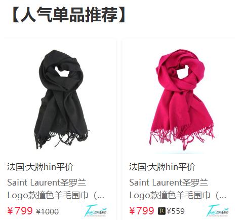 YSL围巾便宜吗?YSL围巾正品什么价格?