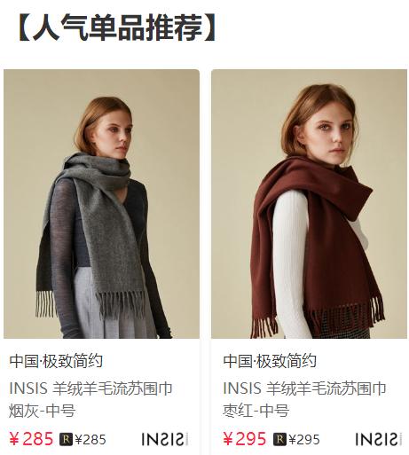 国内围巾品牌Insis怎么样?性价比高吗?