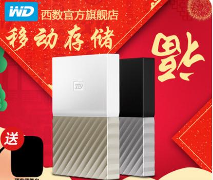 移动硬盘什么牌子好,移动硬盘最稳定品牌有哪些?