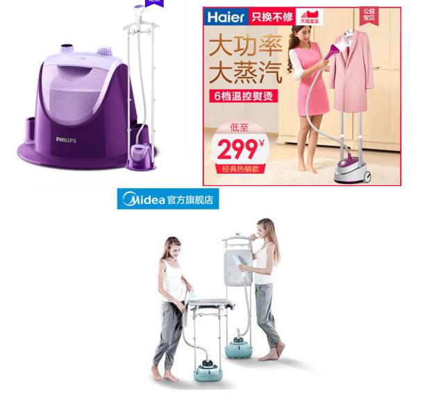 挂烫机什么牌子好用?是海尔、飞利浦和美的挂烫机?