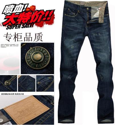 Levi's牛仔裤价格是?特点是?销量好吗?面料呢?