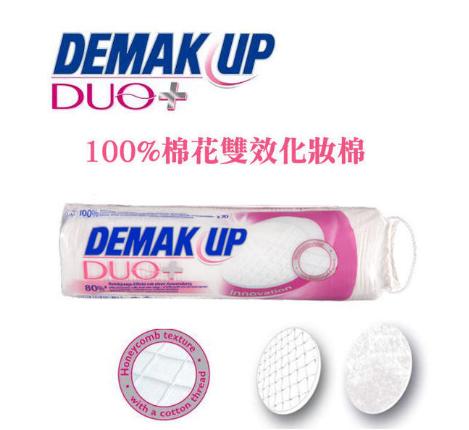 哪个牌子的化妆棉好用?DEMAK UP有机化妆棉好吗?