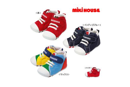 mikihouse宝宝学步鞋怎么样?mikihouse宝宝学步鞋哪款好?