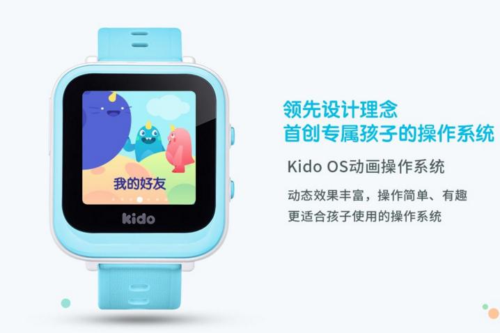 儿童定位手表多少钱?乐视Kido k2s儿童手表报价?