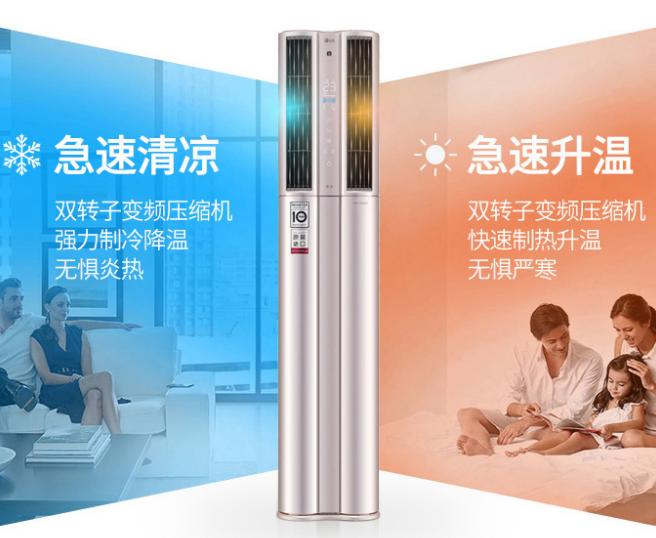LG立柜式空调怎么选?LG立柜式空调排行推荐?