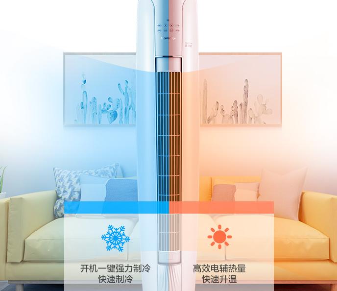格力立柜式空调怎么选?格力立柜式空调排行推荐?