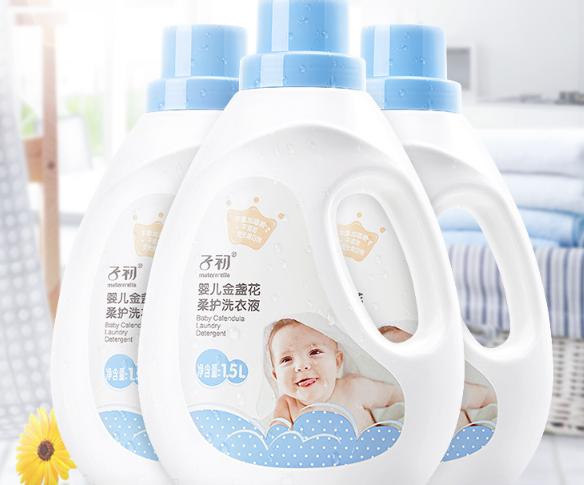 子初婴儿洗衣液有哪几款?子初婴儿洗衣液哪款好用?