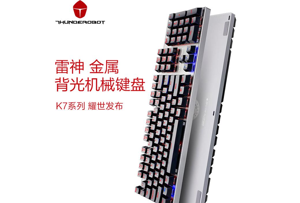 雷神机械键盘怎么样?雷神黑轴键盘哪款值得买?