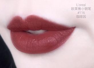 欧莱雅小钢笔唇釉试色?颜色好看吗?