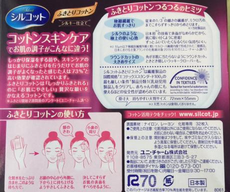 尤妮佳化妆棉价格?二分之一和三分之一对比?