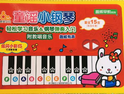 趣威的童谣小钢琴怎么样?推荐买吗?