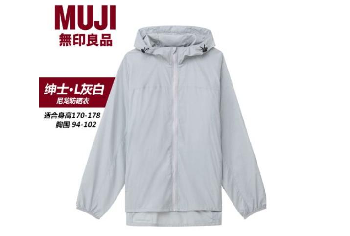 muji防晒服如何?穿着舒服吗?