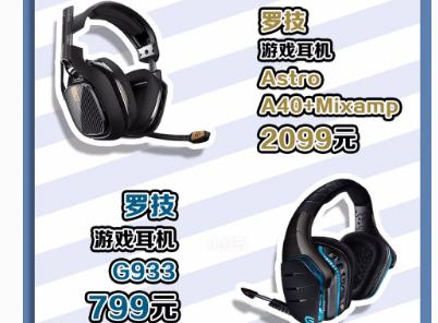游戏耳机什么牌子好?谁能推荐几款好用的?