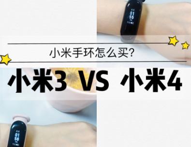小米手环4和3有什么区别?多了哪些功能?