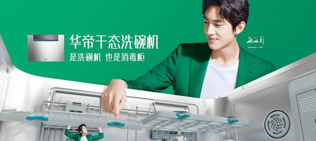 华帝干态洗碗机JWD8-V7 洗碗消毒一机双全