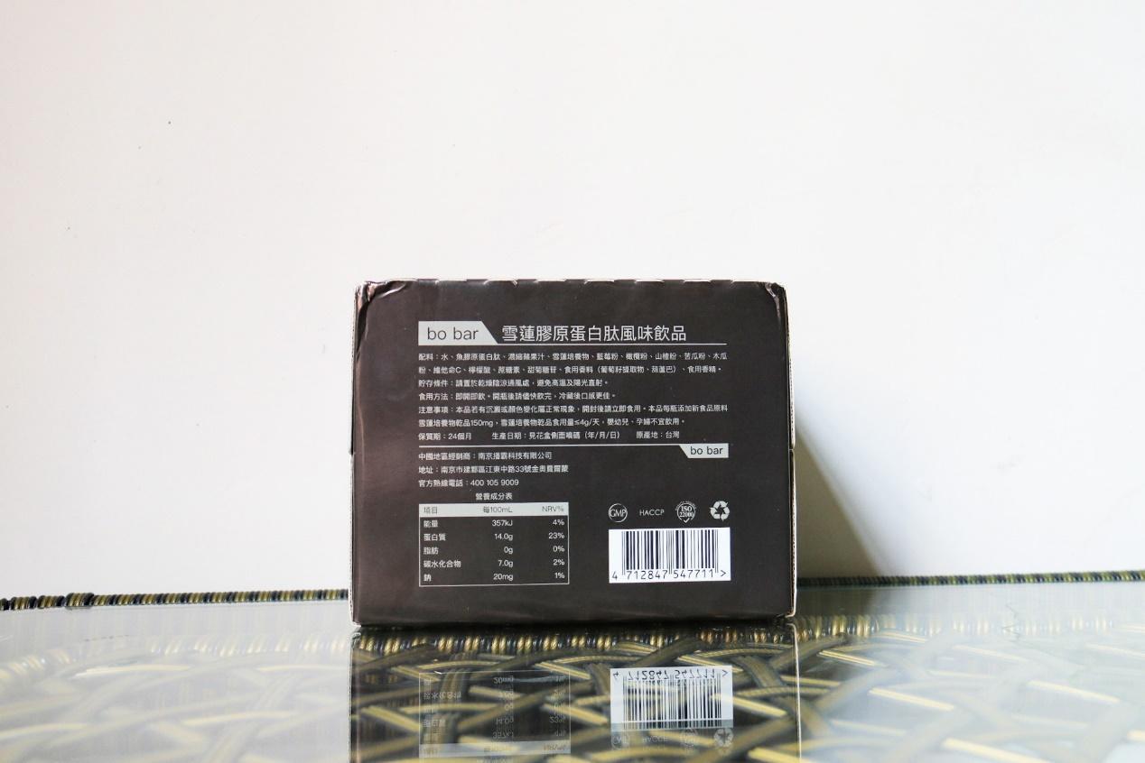 延缓时间的冲击让美丽更长久——Bobar雪莲胶原蛋白肽风味饮品