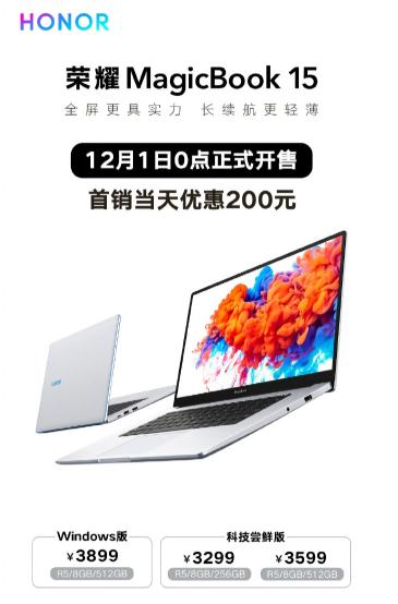 荣耀MagicBook 15笔记本正式开售:指纹式电源开关