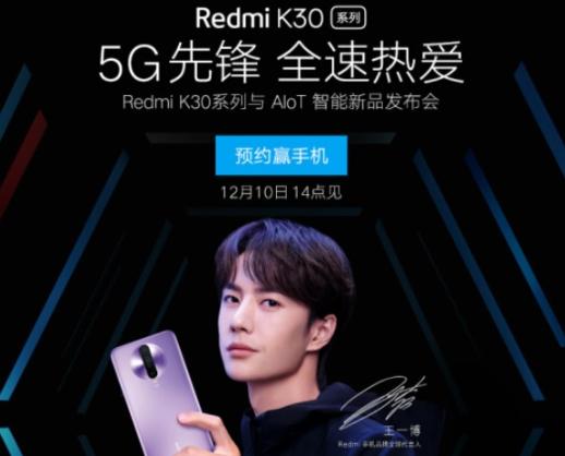 Redmi K30京东开启预约:首发骁龙765G