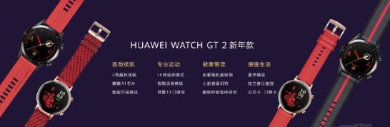 华为Watch GT2新年款发布:售价1588元起
