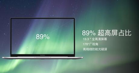 红米RedmiBook 13全面屏笔记本发布:售价4199元起